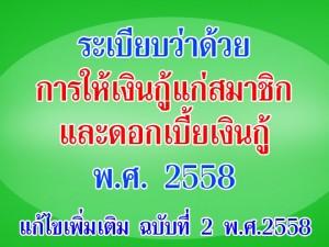 new-loan-2558