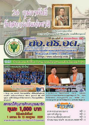 cover_news_09_2558