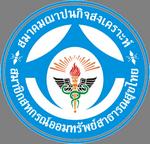 สมาคมฌาปนกิจสงเคราะห์สมาชิกสหกรณ์ออมทรัพย์สาธารณสุขไทย
